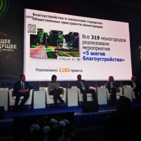 Moscow Sustainable Development Forum